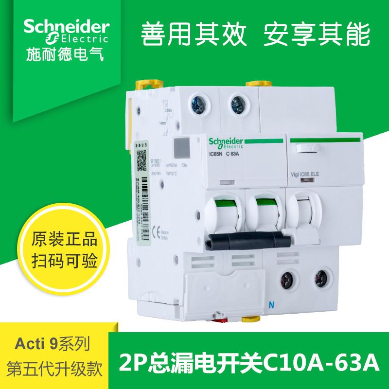 施耐德漏电断路器 IC65N 2PC32AC40AC63A 总漏电开关 漏电保护器