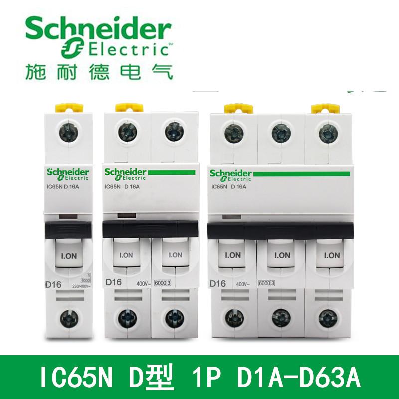施耐德断路器 IC65N小型断路器 单极1PD1A-D63A D型空气开关