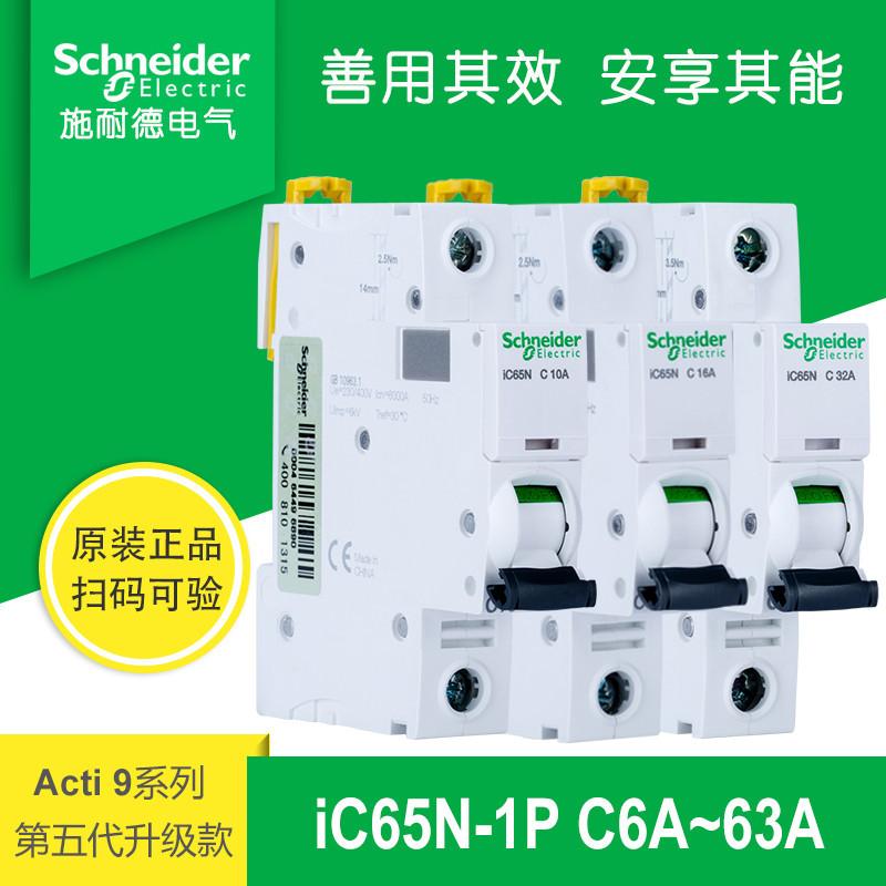 施耐德断路器 IC65N小型断路器 单极1P/C16A~C63A 家用空气开关