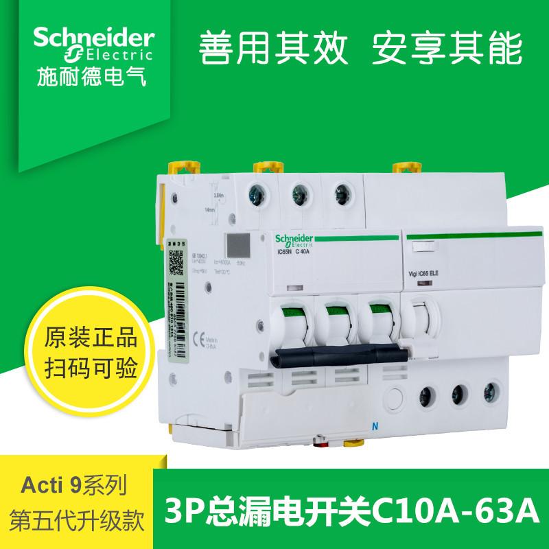施耐德漏电断路器 IC65N 3PC32AC40AC63A 三相漏电开关保护断路器