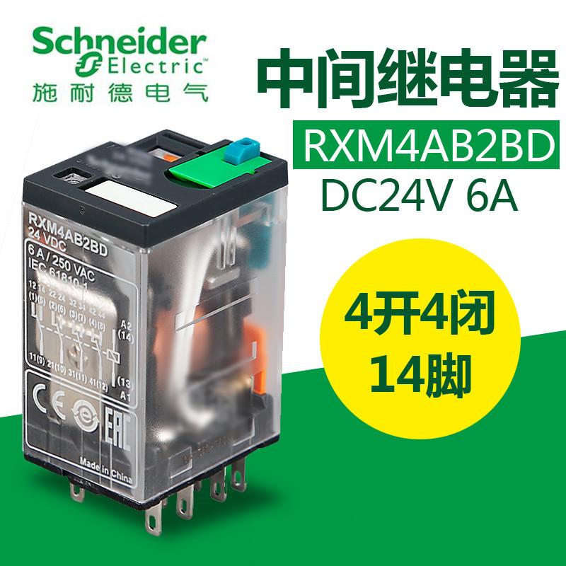 施耐德继电器 DC24V 中间小型继电器 RXM4AB2BD 4开4闭 14脚 6A