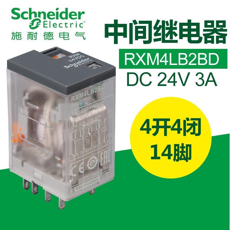 施耐德继电器 DC24V RXM4LB2BD 4开4闭14脚3A 中间小型继电器