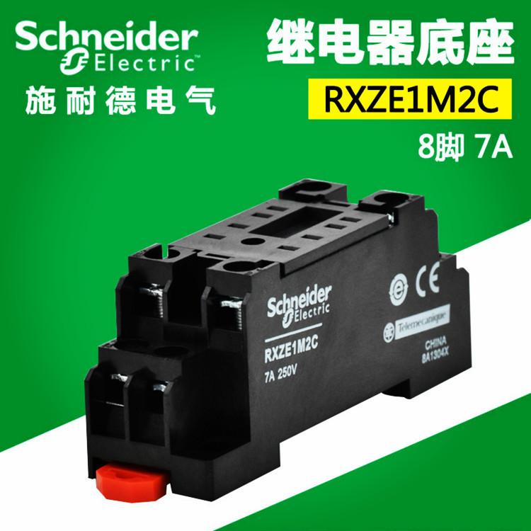 施耐德继电器底座  中间小型继电器底座 RXZE1M2C  底座8孔 7A