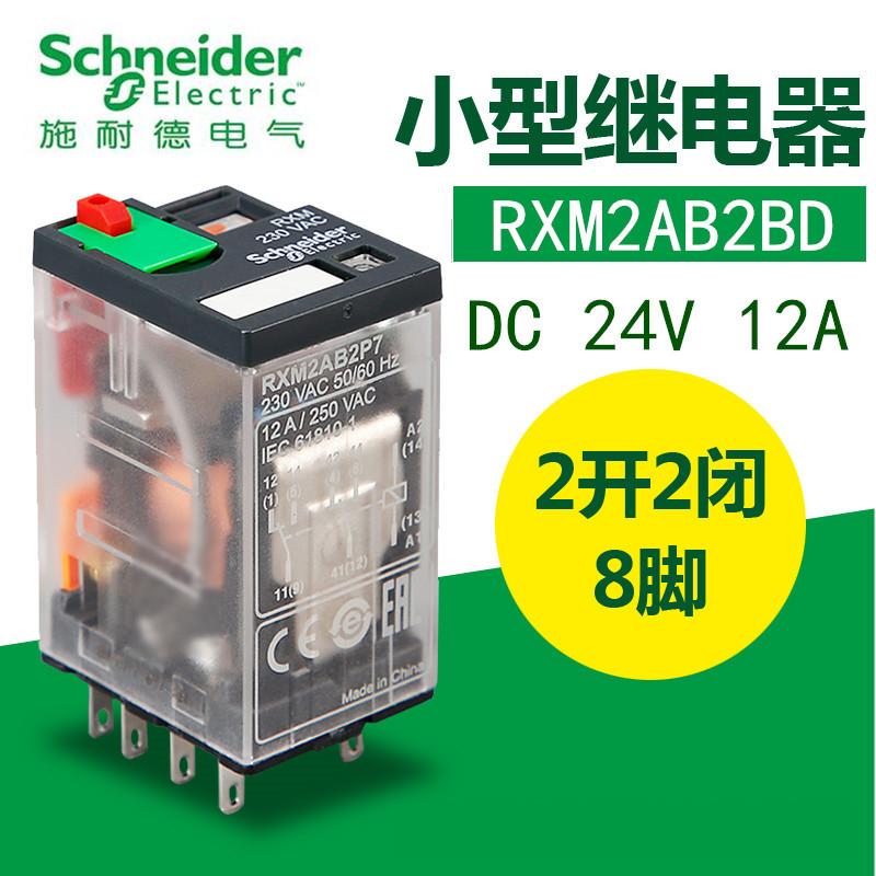 施耐德继电器 DC24V 中间小型继电器 RXM2AB2BD 2开2闭 8脚12A