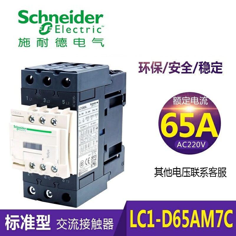 施耐德接触器 LC1D交流接触器 LC1D65AM7C 三极接触器 线圈220V