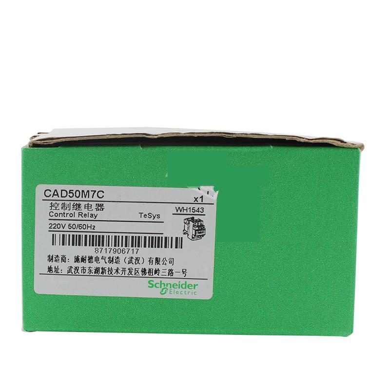 施耐德控制继电器 TESYS D交流接触器继电器 CAD50M7C 5常开