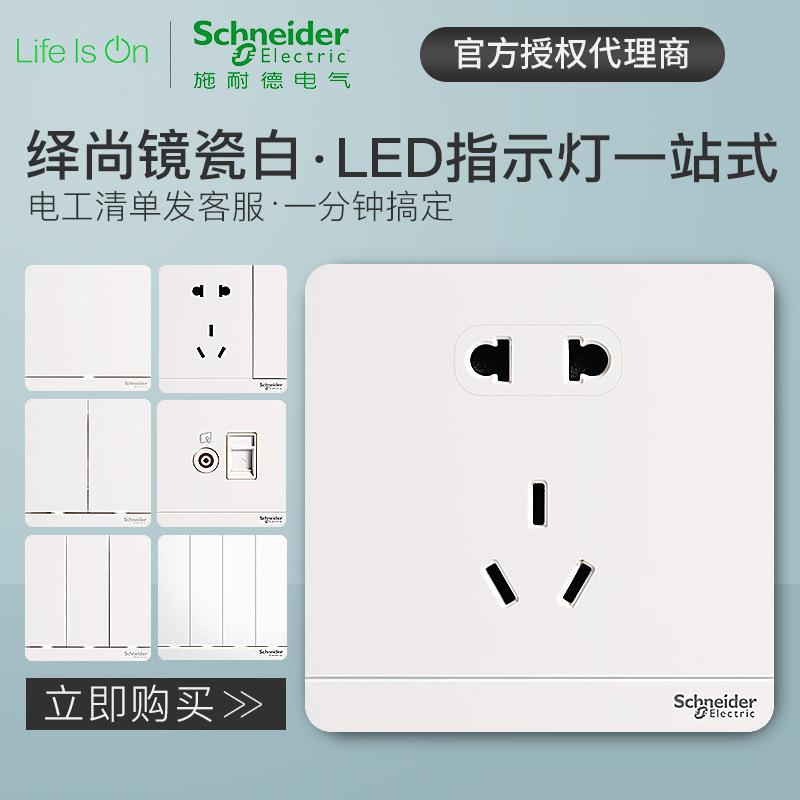 施耐德墙壁插座 电源插座 绎尚镜瓷白LED指示开关面板插座一站式
