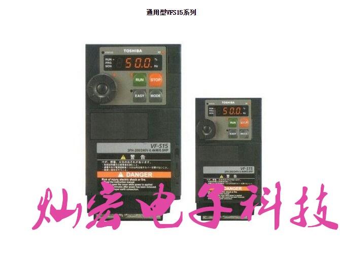 东芝变频器VFAS1-4075PL VFAS1-4110PL