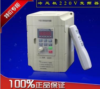 工业冷风机专用变频器220V-380V环保空调控制器1.5-2.2KW