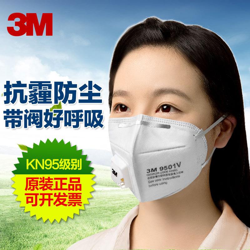 3M口罩9501V 防雾霾pm2.5过滤式KN95劳保口罩防尘防护 25只/盒