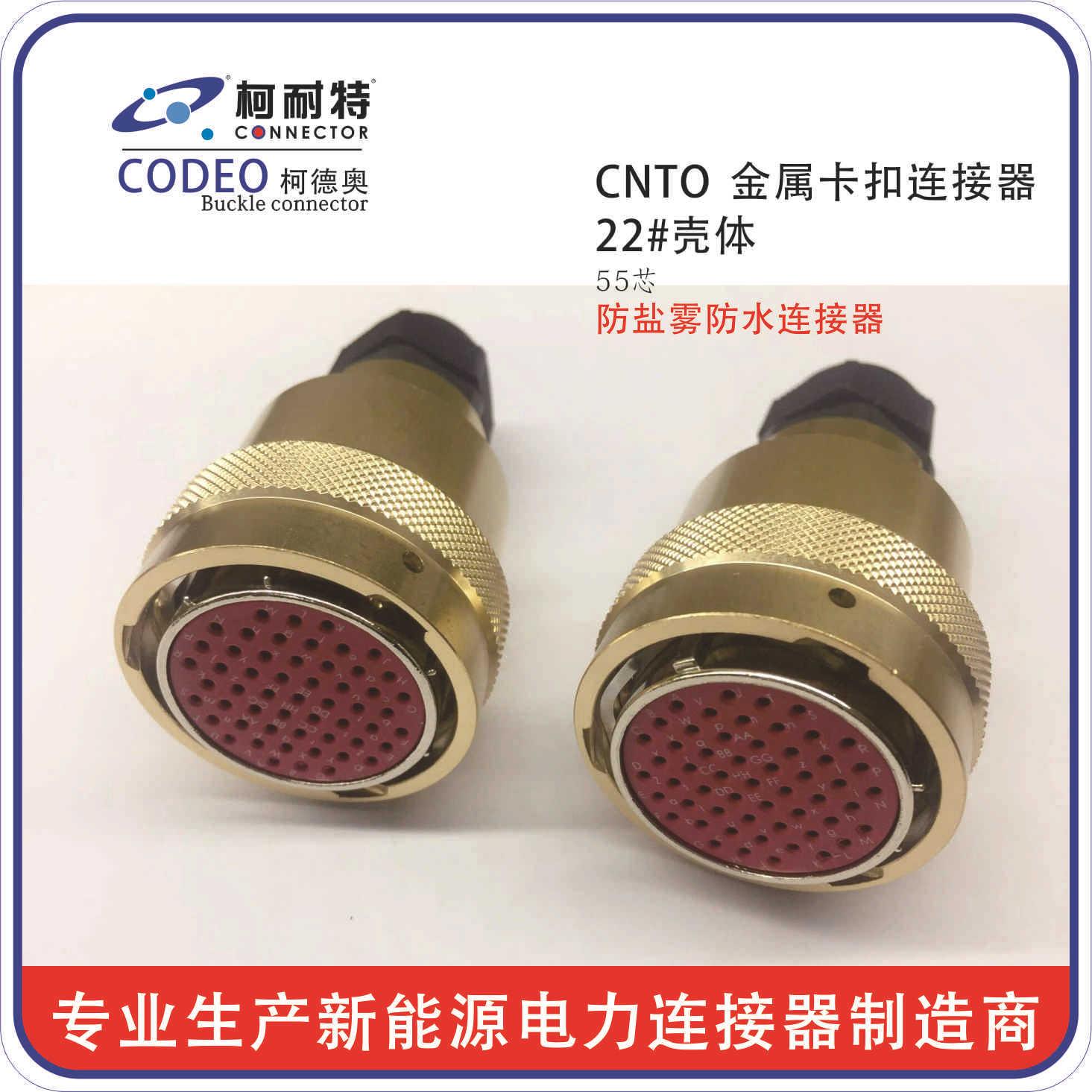 厂家供应4P互配l安费诺 RT360系列防水新能源汽车连接器 举报