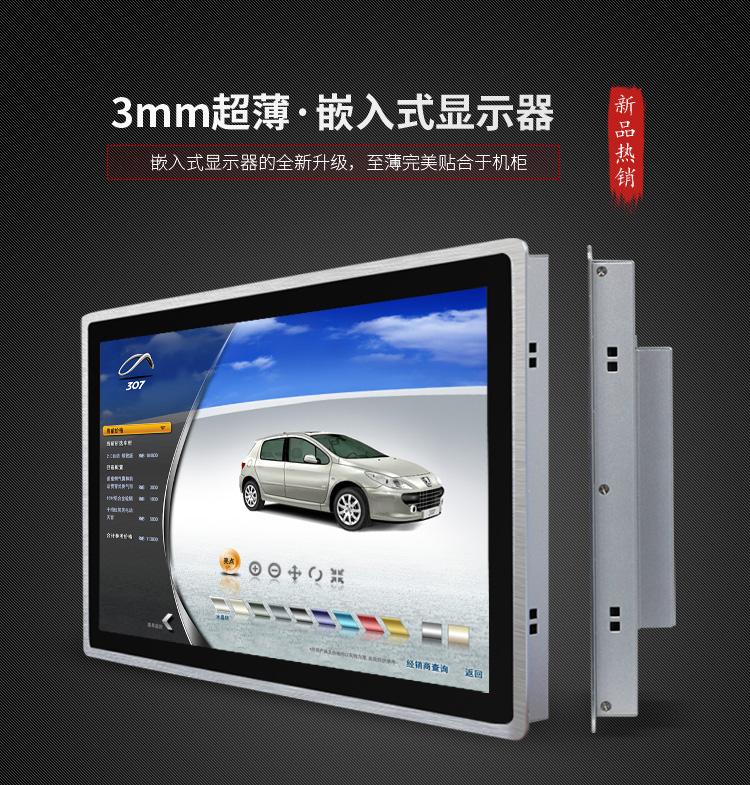 3mm嵌入式显示器