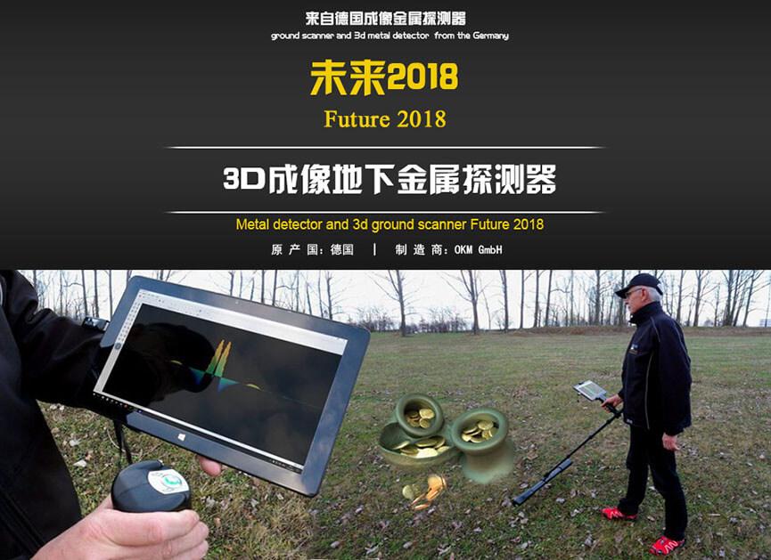 2018未来地下金属成像扫描仪