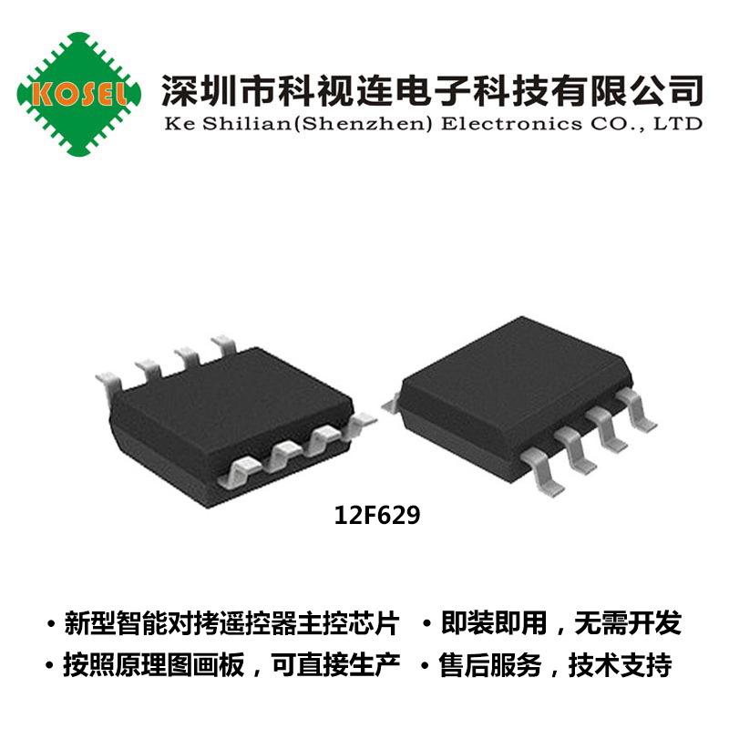 433M|315M对拷型拷贝遥控器主控芯片830C可拷贝学习码
