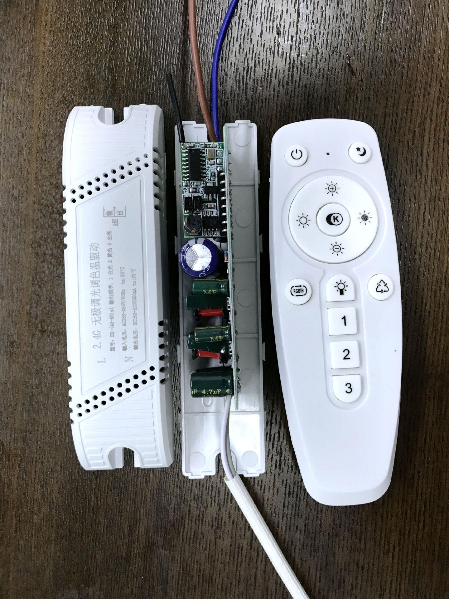 2.4G无极调光调色温LED灯方案开发 无极调光 供应调光模套装