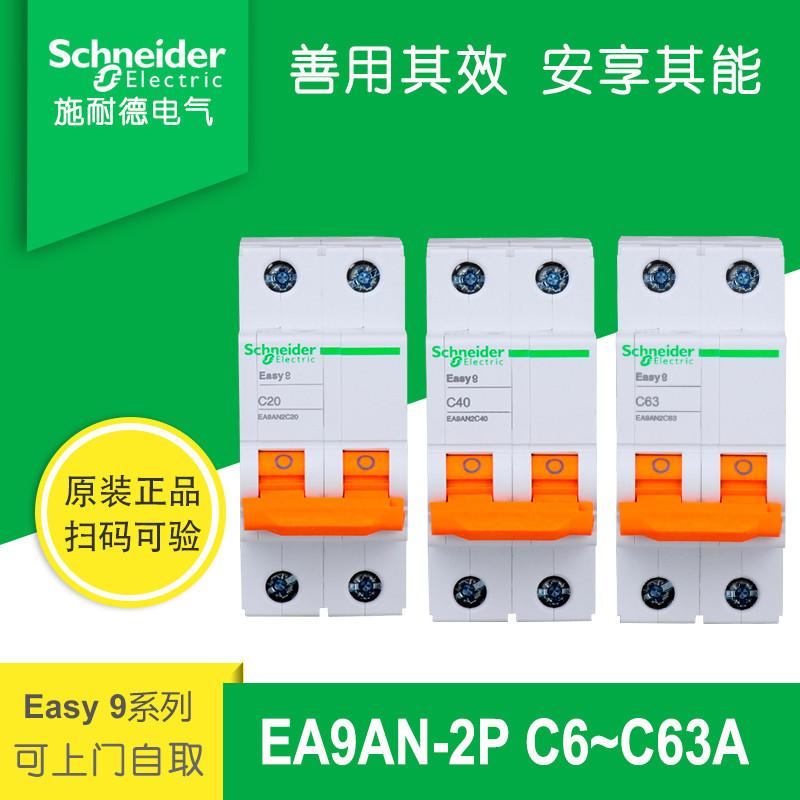 施耐德断路器 Easy9小型断路器 双极空气开关 2P C6A-C63A 空开
