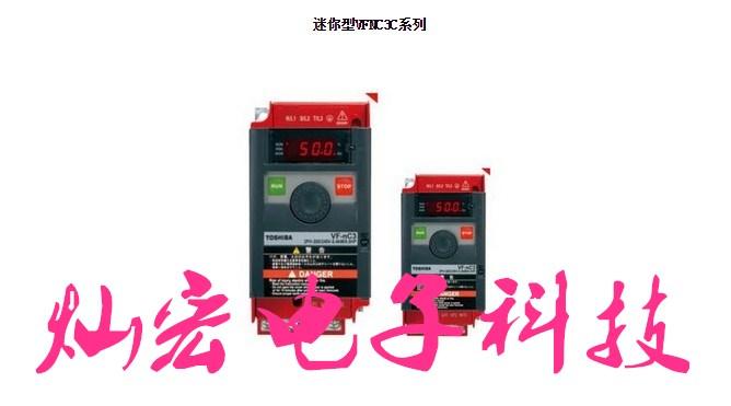 东芝变频器VFNC3S-2001PL VFNC3S-2002PL
