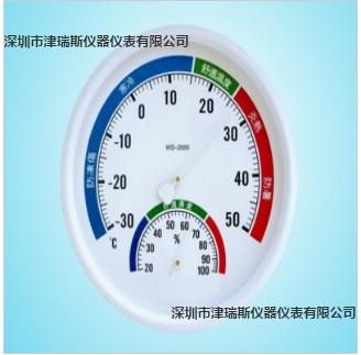 室内指针式温湿度计WS-2000温度计专业定做礼品温湿度计