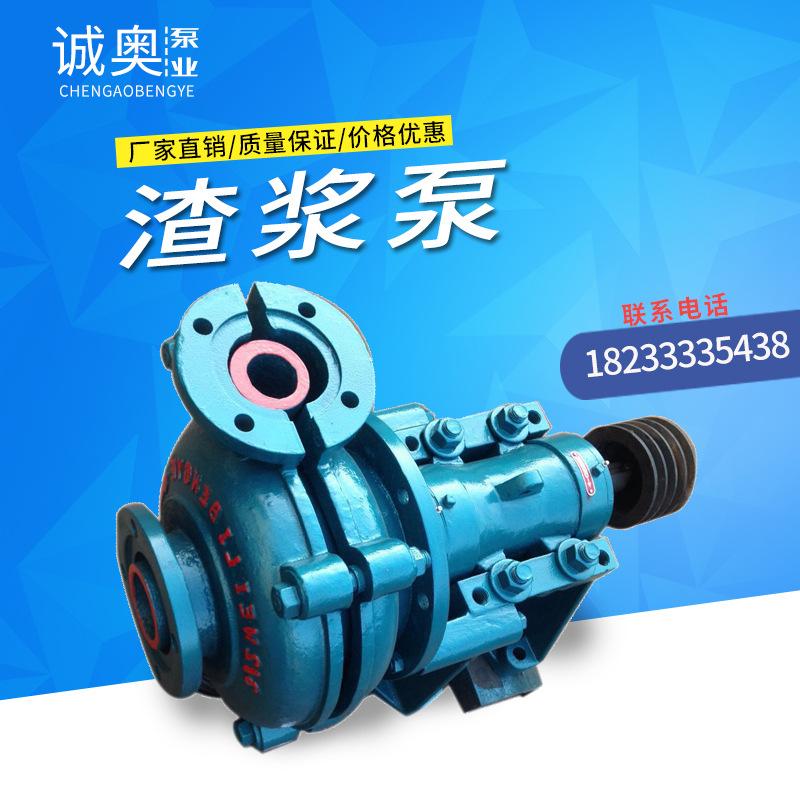 厂家直销AH HH分数渣浆泵杂质泵 矿用高铬合金离心渣浆泵