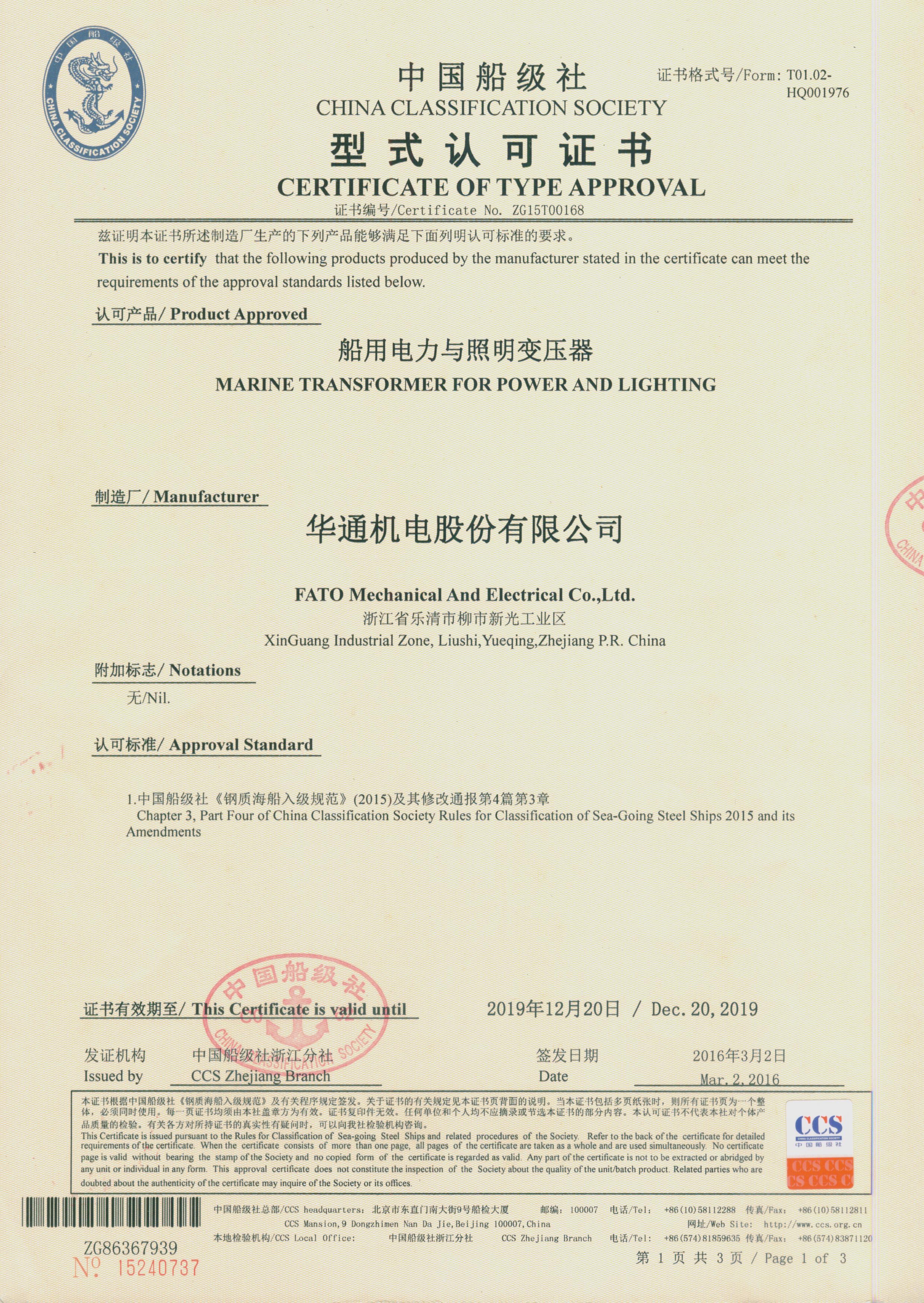厂家直销CSD-16船用变压器(产品通过中国船级社CCS认证)