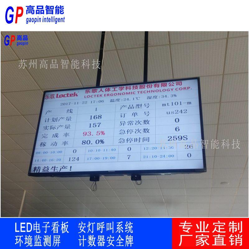 定做液晶看板产线精益生产管理看板信息展示看板作业指导书电子看板定制厂家