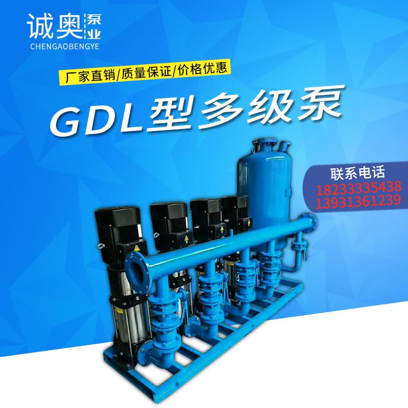 立式多级离心泵 多级管道泵 GDL型 DN65 多级循环泵 铸铁材质