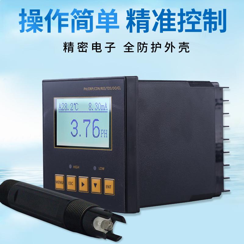 挂壁式ph计 在线ph计 酸度计 水质监测仪一站式采购