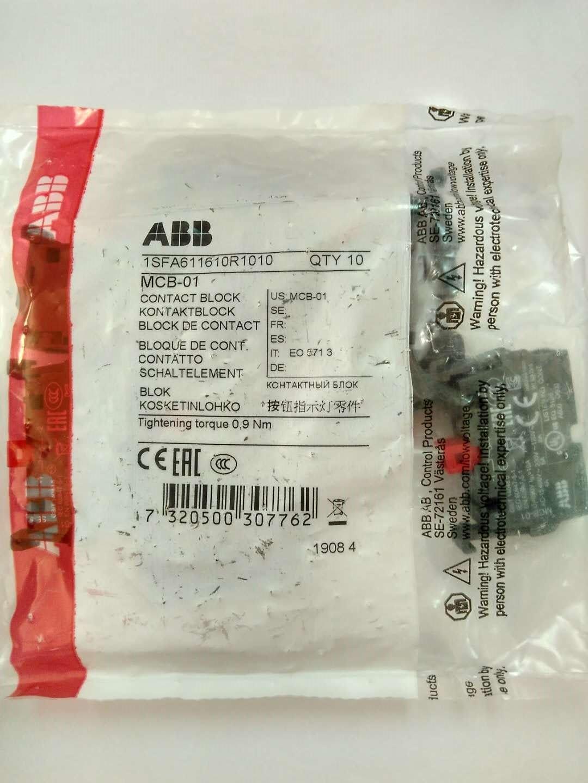 ABB通用辅助触点MCB-01