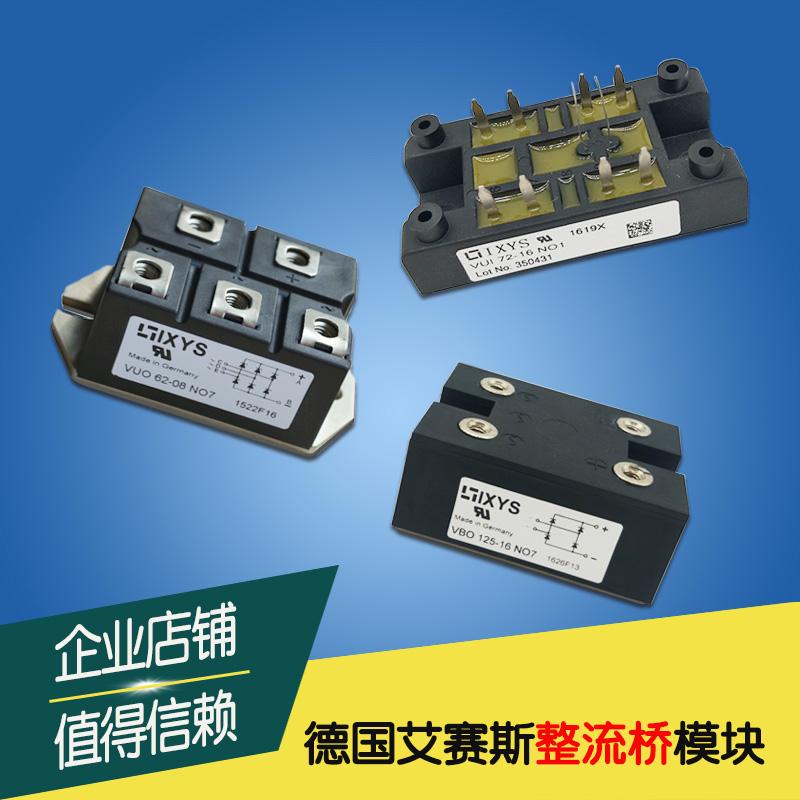 德国IXYS整流桥模块VHF36-16IO5 VUO50-16NO3 VUB120-16NOXT VUO120-16NO2T全新原装现货直销