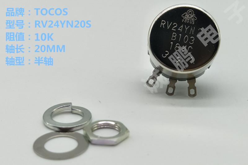 日本TOCOS电位器RV24YN20FB103碳膜电位器