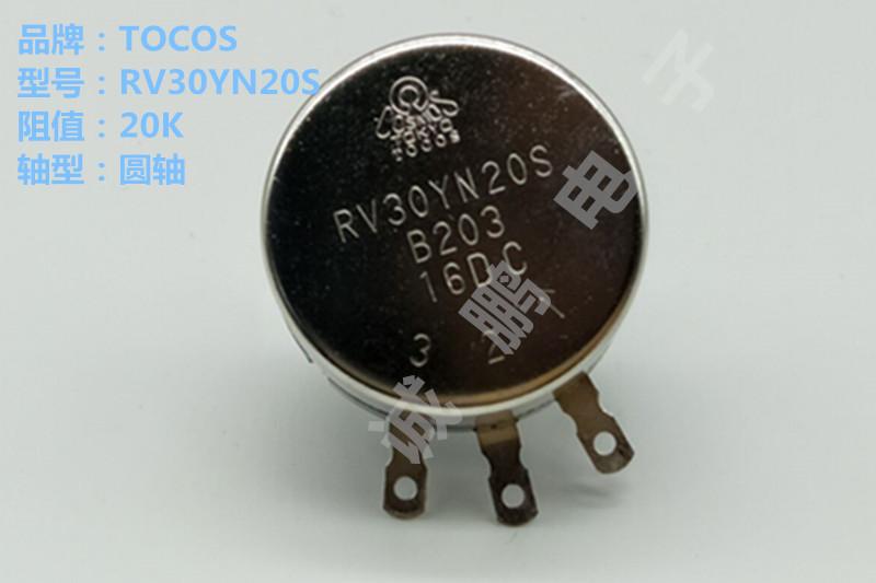 日本TOCOS电位器RV30YN20SB203单圈电位器