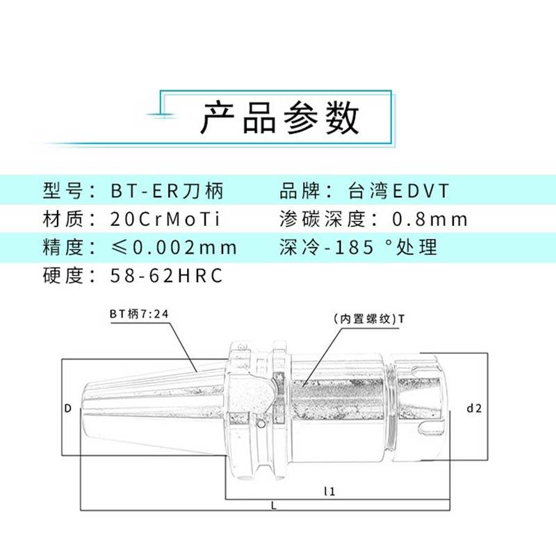 台湾EDVT数控刀柄动平衡高速刀柄BT30BT40刀柄CNC加工中心ER刀柄