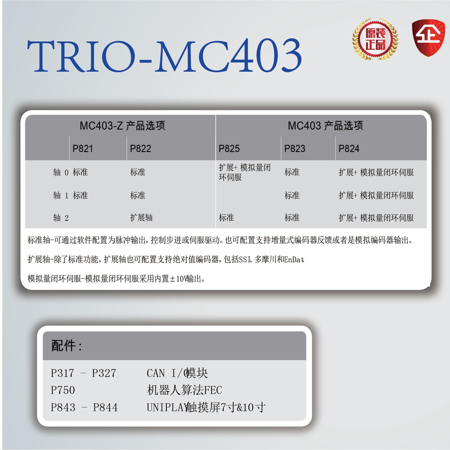 TRIO MC403三轴运动控制器P823 P824