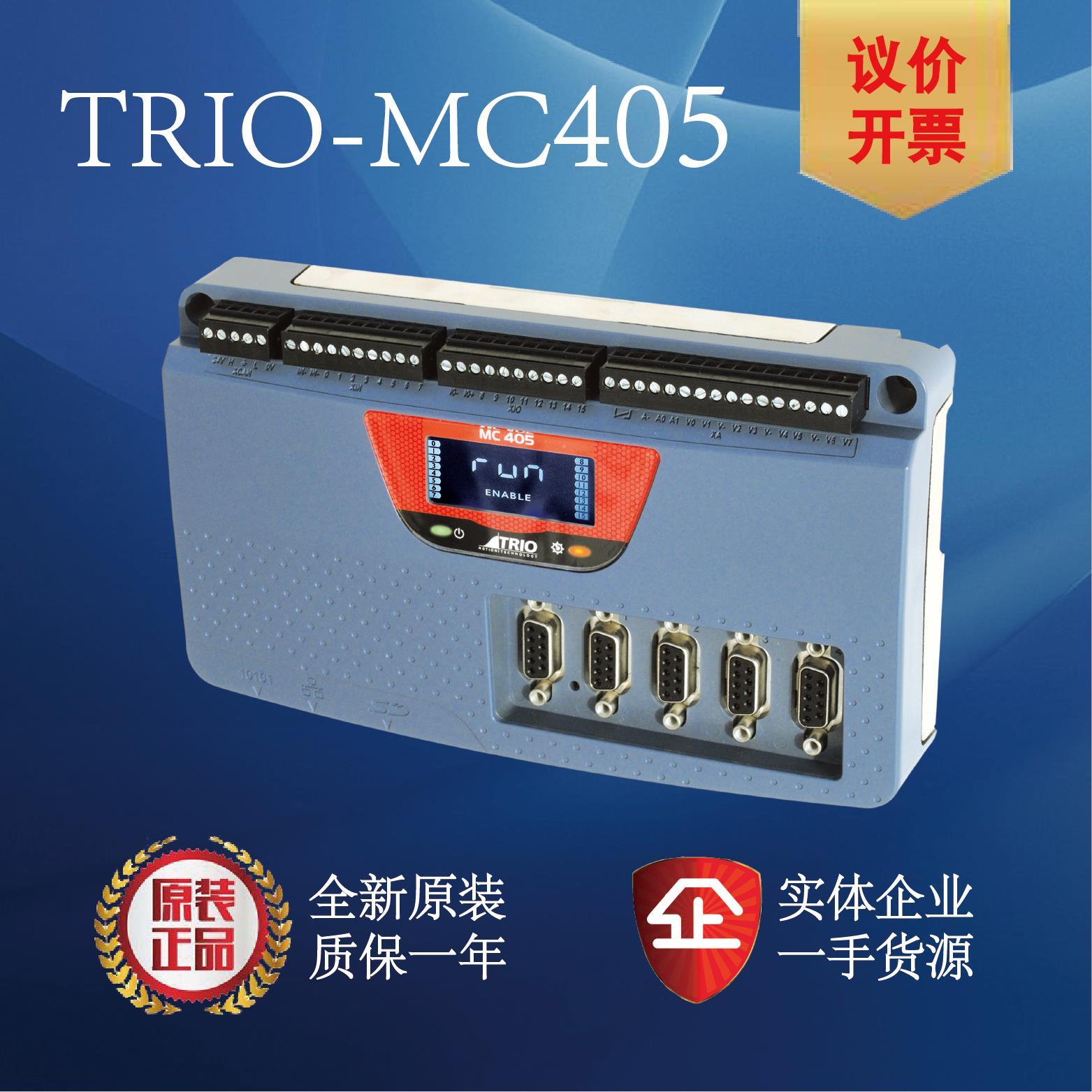 TRIO MC405 P826 P827 5轴运动控制器