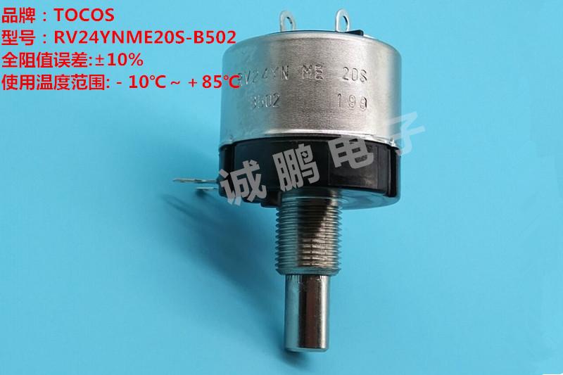 日本原装进口TOCOS电位器 RV24YNME20S-B502单联带开关电位器