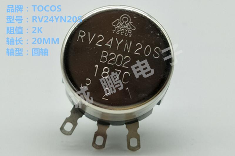 日本TOCOS电位器RV24YN20SB202碳膜电位器