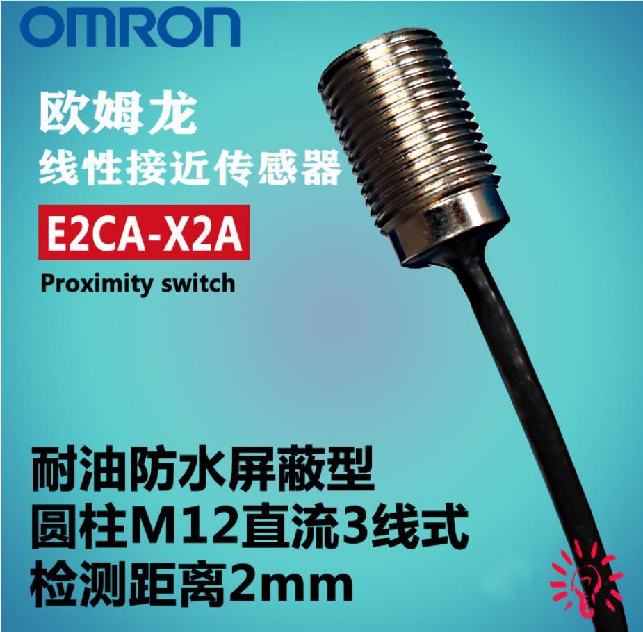 欧姆龙传感器E2C-X1A E2CA-X2A E2C-C1A 2M 接近传感器探头