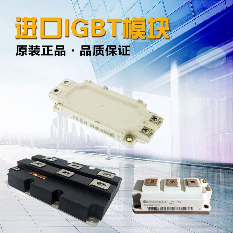 全新原装正品英飞凌IGBT模块FF150R12KS4 FZ600R12KS4 FZ400R12KS4 FF300R12KT3/4现货直销