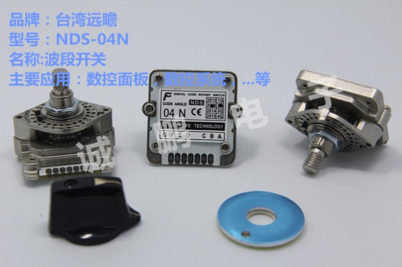 台湾FUTURE远瞻NDS-04N波段开关