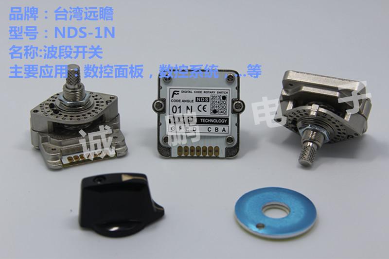 台湾FUTURE远瞻NDS-01N波段开关