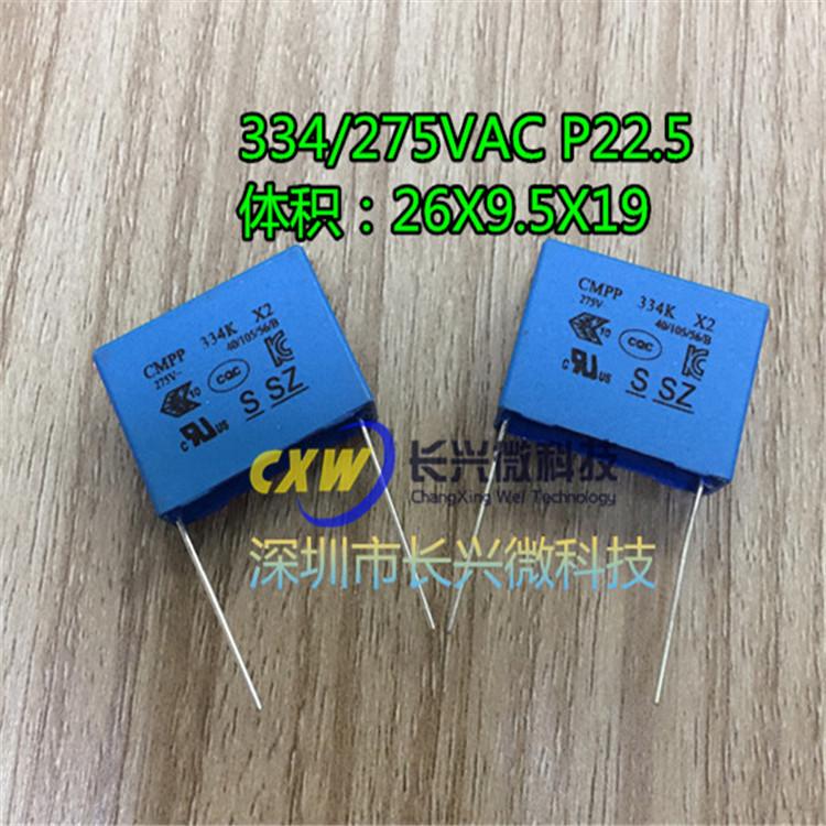 安规电容X2 275V 0.33uF 330nF 334K 脚距22.5mm南韩进口厂家