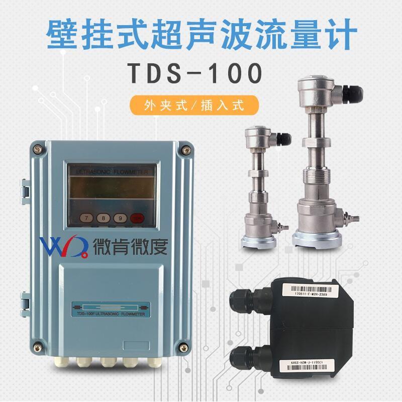 大连微肯TDS-100超声波流量计 厂家直销