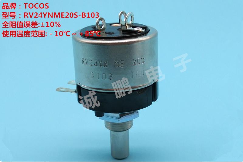 RV24YNME20S-B103单联带开关电位器 TOCOS日本原装进口电位器