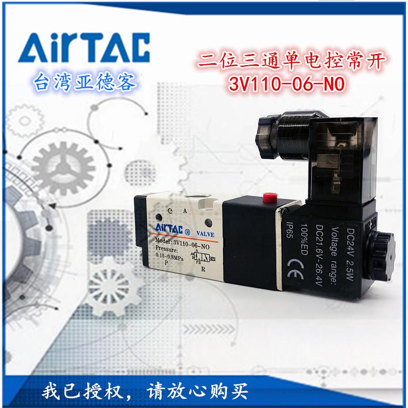 台湾亚德客电磁阀3V110-06-NC/NO二位三通气动单电控电磁220V/24V