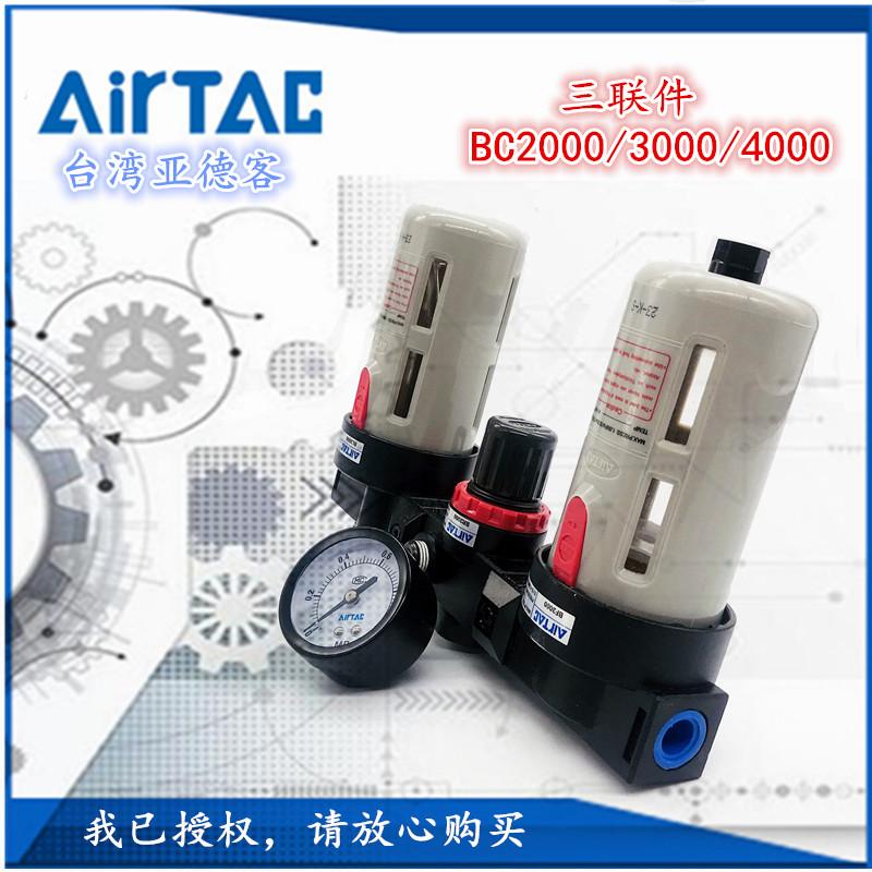 亚德客气源处理器BC3000/BC2000/BC4000气动三联件调压过滤器减压