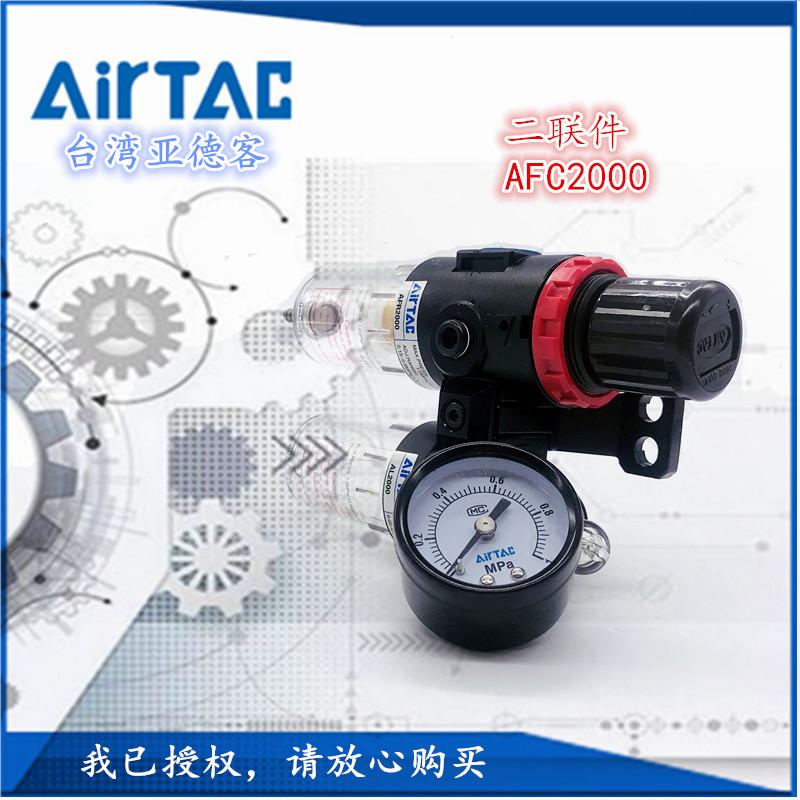 台湾亚德客气源处理器AFC2000二联件油水分离器调压过滤减压阀