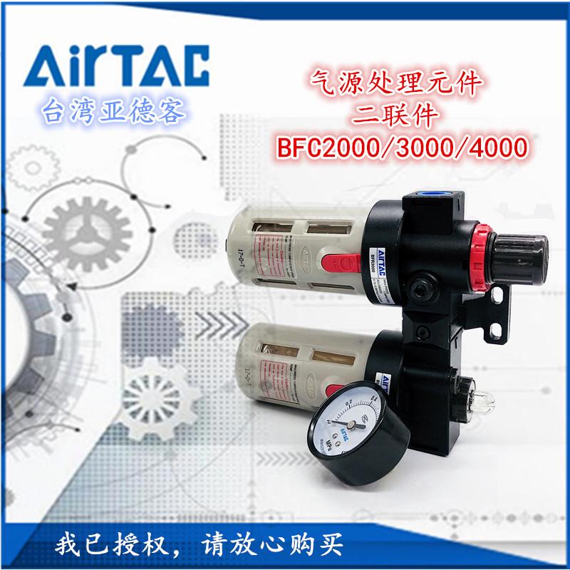 台湾亚德客气源处理器BFC3000/BFC2000/BFC4000二联件油水分离器