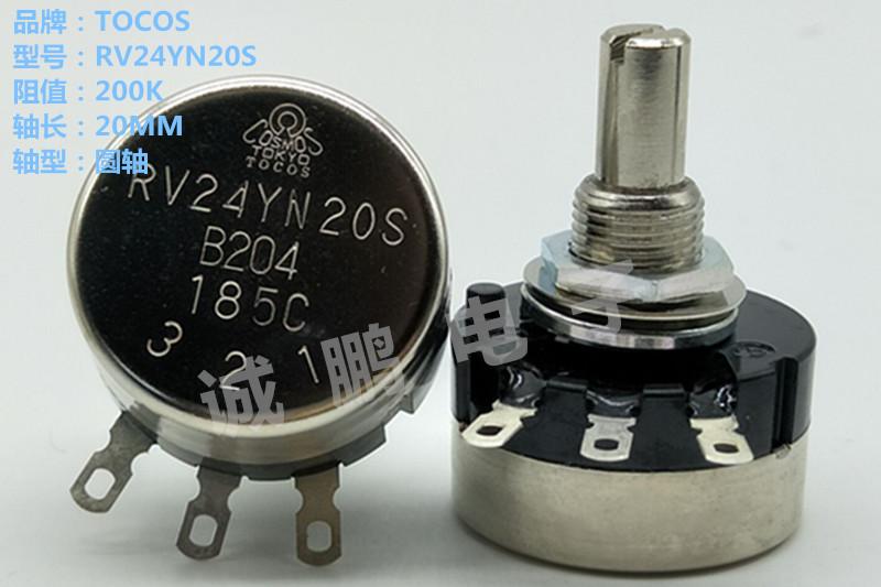 日本TOCOS电位器RV24YN20SB204碳膜电位器 可调电阻