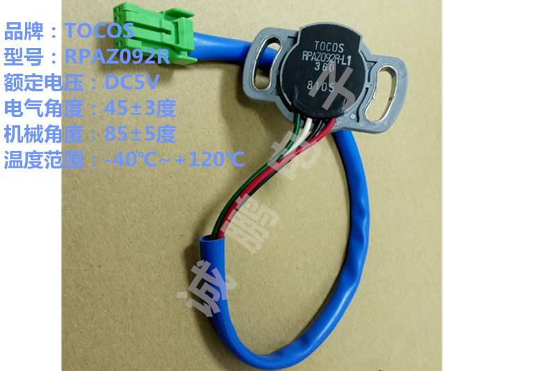 日本TOCOS电位器RPAZ092R-L1角度传感器
