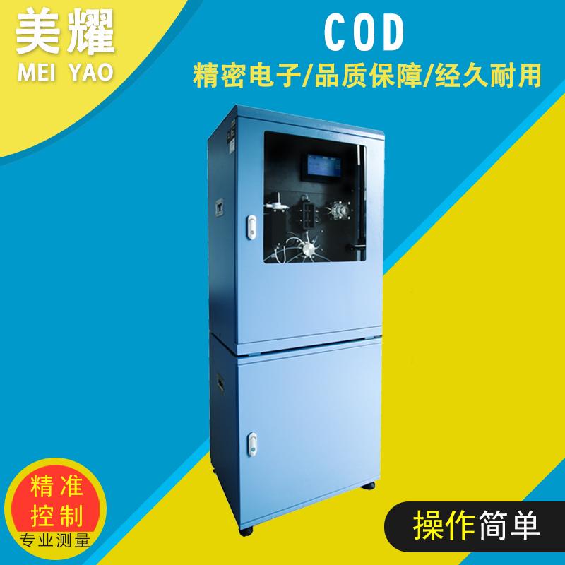 COD在线监测仪COD在线分析仪